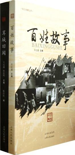 《百姓故事》是反映当代松江人物的一本纪实类图书,通过一个个