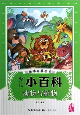 动物与植物(漫画版)/少儿小百科