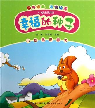 小松鼠送春天(3-6岁亲子共读)/幸福的种子