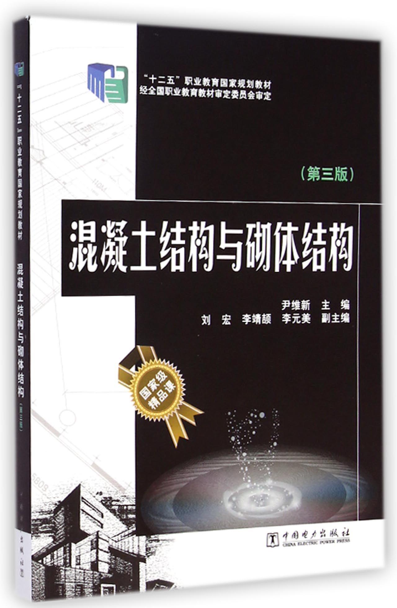 织物结构与设计(高职高专十一五规划教材)