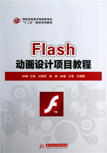 flash动画设计项目教程(高职高专电子信息类专业十二五规划系列教材)