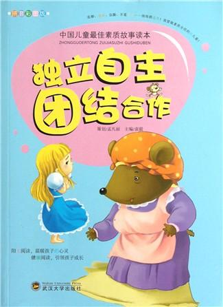 千里马传奇(拼音彩图版)/中国儿童动物故事大王-云书网