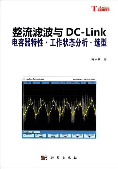 整流滤波与dc-link电容器特性工作状态分析选型
