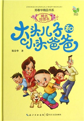 郑春华的低幼儿童文学,秉承着儿童的视角,以较短小的篇幅,描述了一家图片