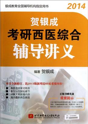 考研西医综合