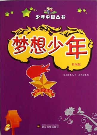 梦想少年(彩图版)/少年中国丛书