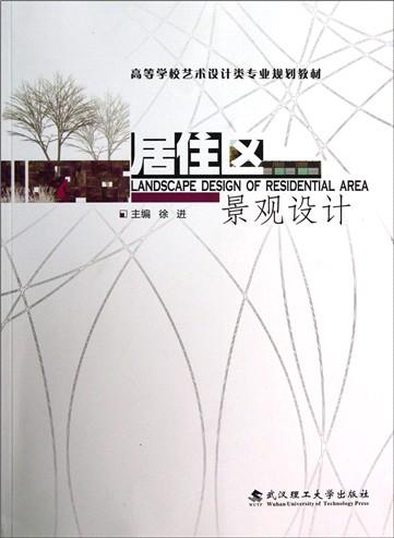 居住区景观设计(高等学校艺术设计类专业规划教材)