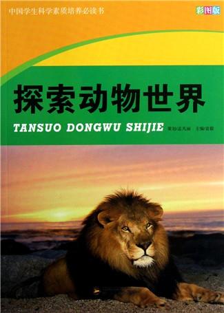 探索动物世界(彩图版)/中国学生科学素质培养必读书