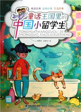 《童话王国里的中国小留学生》中有太阳——国王的家,我的红山小学,卖
