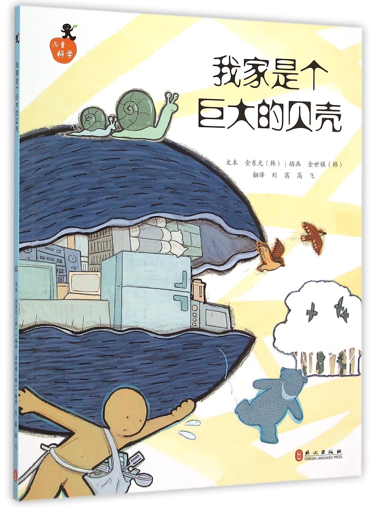 美丽的西沙群岛(1南海有飞鱼)/刘先平大自然文学画