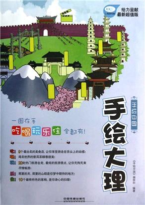 手绘大理(最新超值版)/手绘中国
