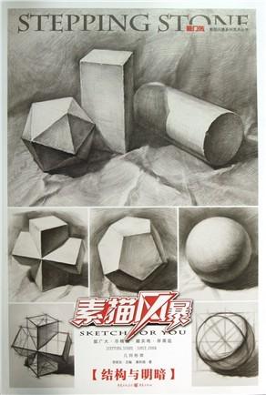 几何形体与静物 【单体结构与明暗表现】 从正方体到球体 从四棱柱体