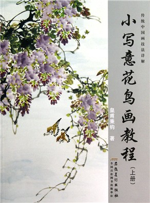小写意花鸟画教程(上传统中国画技法详解)