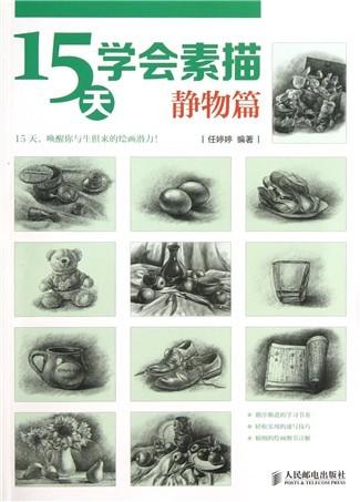 技法提要   绘制步骤   瓷器与水果   技法提要   绘制步骤   解析
