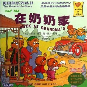 白蛇的故事/彩绘本中国儿童文学故事精选