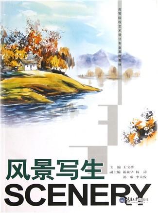 风景写生(高等院校艺术设计专业基础教材)