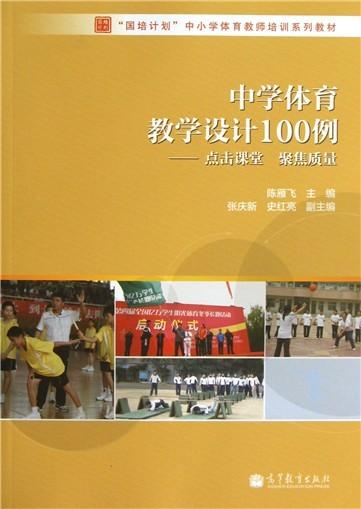 中学体育教学设计100例--点击课堂聚焦质量(国培计划中小学体育教师