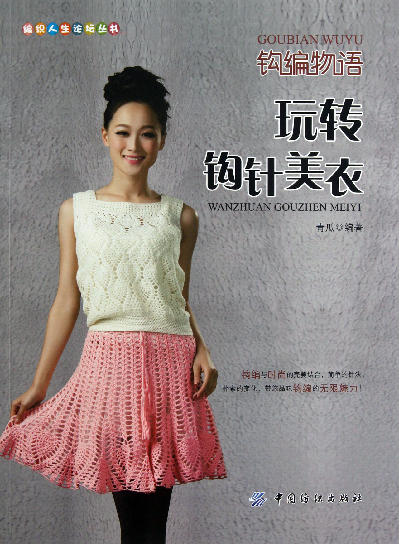 钩编物语(玩转钩针美衣)/编织人生论坛丛书
