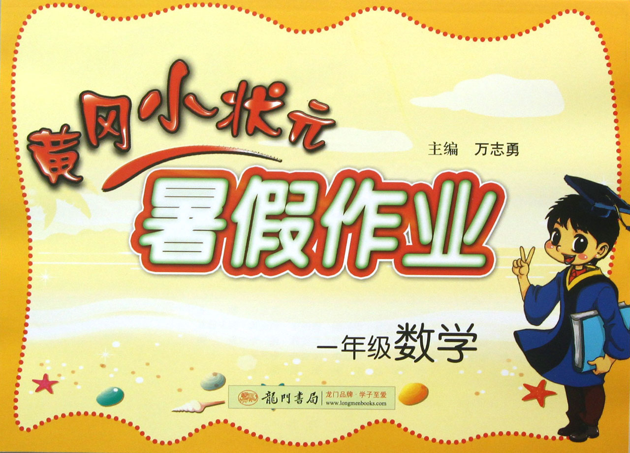 一年级数学/黄冈小状元暑假作业