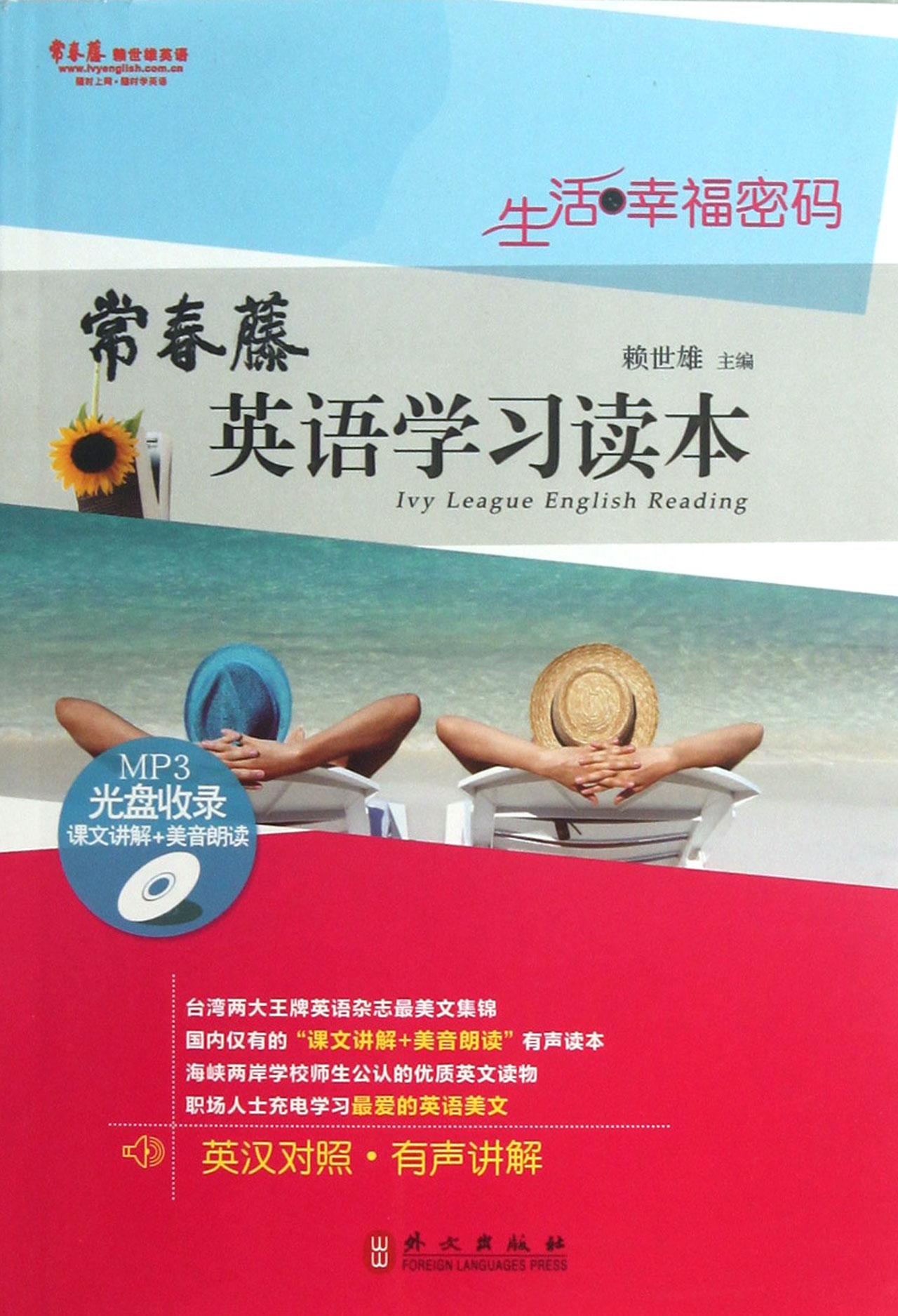 有声英汉�yan_常春藤英语学习读本(附光盘生活幸福密码英汉对照有声