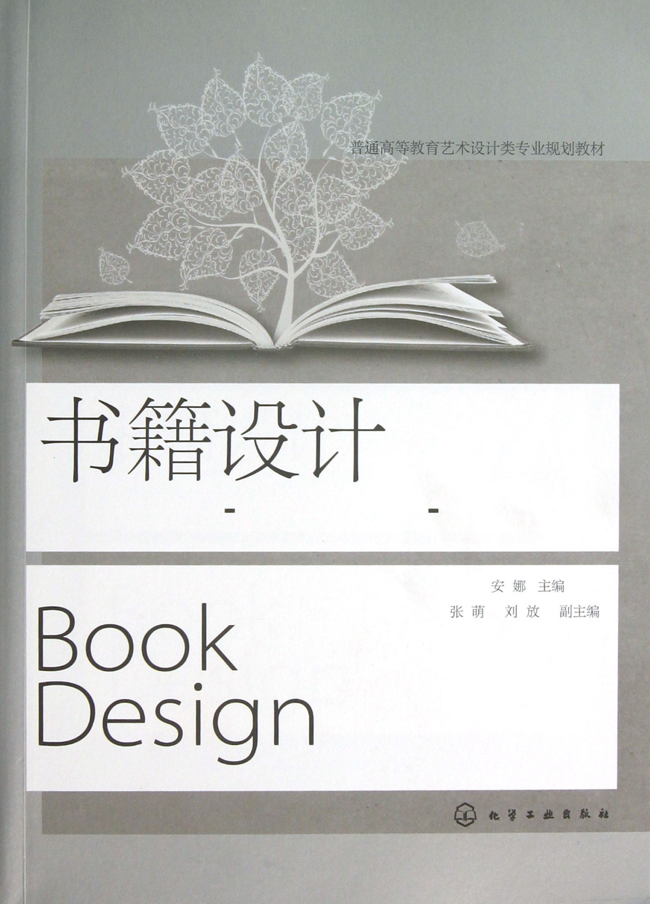 计算机辅助产品造型设计(普通高等教育工业设计专业规划教材)