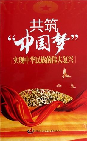 dvd共筑中国梦实现中华民族的伟大复兴(6碟装)