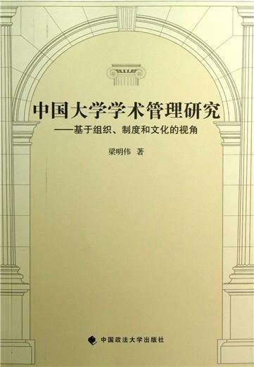 中国大学学术管理研究--基于组织制度和文化的视角