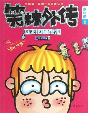 加油小米啦(1长大以后好像很忙拼音版)-云书网