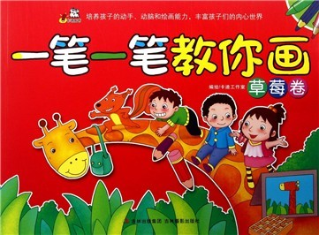 小孩学画画(6昆虫水生动物人物)
