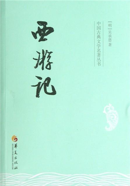西游记/中国古典文学名著丛书