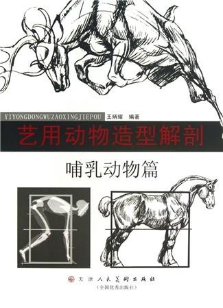 艺用动物造型解剖(哺乳动物篇)