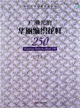 梦工房 语种:汉 版次:1 目录 钩针编织   基础花样   松叶针·贝壳针