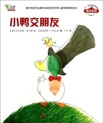 小鸭交朋友/不一样的动物故事绘