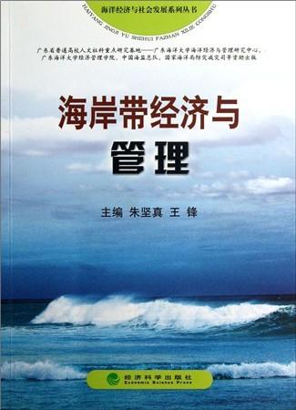 海岸带经济与管理/海洋经济与社会发展系列丛书