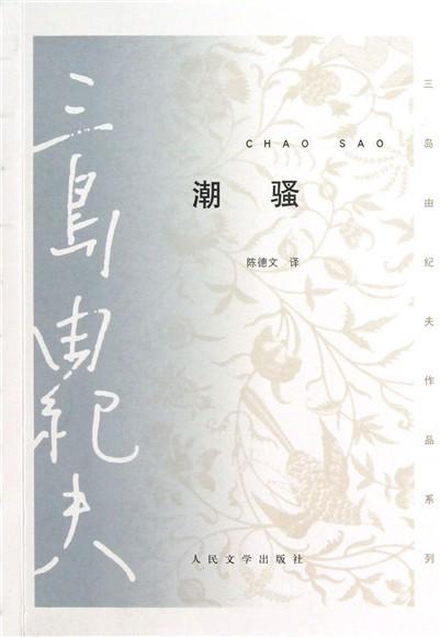 潮骚/三岛由纪夫作品系列