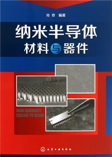 分级结构钨酸铋纳米材料207