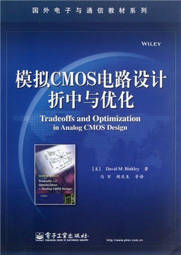 模拟cmos电路设计折中与优化/国外电子与通信教材系列