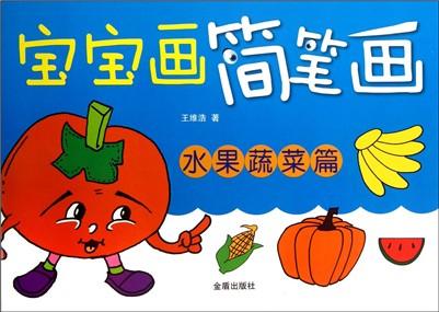 宝宝画简笔画(水果蔬菜篇)-云书网