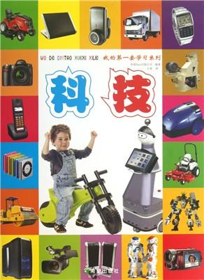 健康语言社会(大班下教师用书)/幼儿园渗透式领域