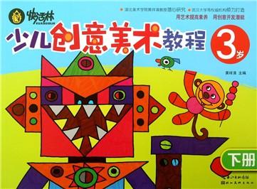 新美术教室(素描美术培训班少年宫适用)/儿童美术课外