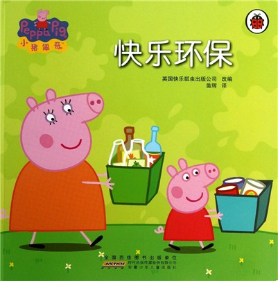 快乐环保/小猪佩奇