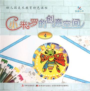 大公鸡(水墨画) 大象(油画棒画) 蚂蚁王国(黑白线条画) 房子里的故事