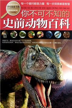 你不可不知的史前动物百科(全新版)/学生探索书系