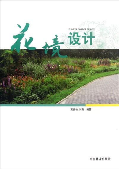 3  北京花境设计实践 第六章  花境的施工与养护管理   6.