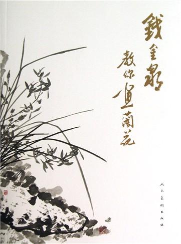 山水树石画法/中国画技法丛书