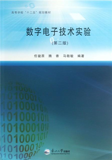 数字电子技术实验(第2版高等学校十二五规划教材)
