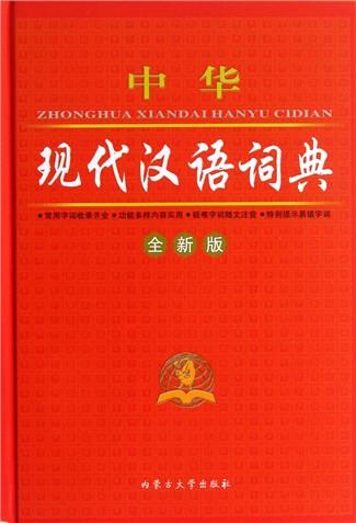 现代汉语笔画部首结构字级笔顺规范字典(精)