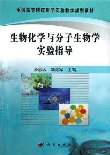 蛋白质电泳与分析/生物医学实验技术系列丛书