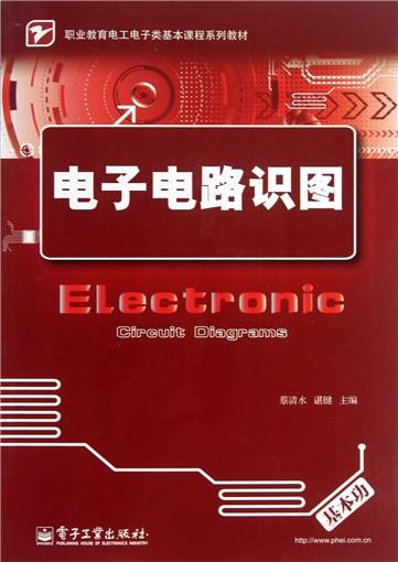 新编实用电子电路208例/电工电子技能培训大讲堂