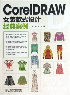 5  变化款——立领衬衫  081 第5章  裙装款式设计  086   5.